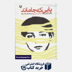 کتاب پایی که جا ماند یادداشت های روزانه سیدناصر حسینی از زندان های مخفی عراق