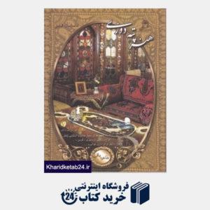 کتاب پته دوزی (دنیای هنر)