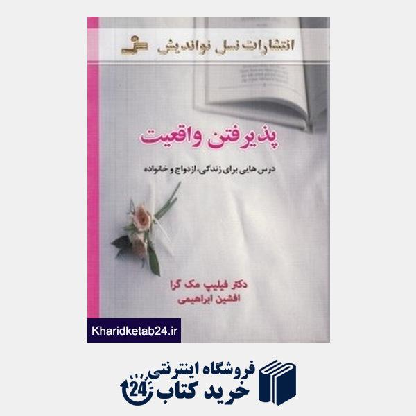 کتاب پذیرفتن واقعیت (درس هایی برای زندگی ازدواج و خانواده)