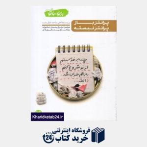 کتاب پرانتز باز پرانتز نبسته (از نو با تو 3)
