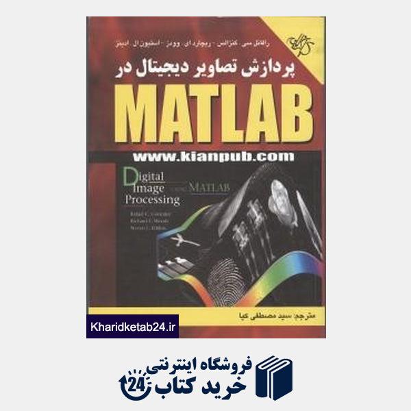 کتاب پردازش تصاویر دیجیتال در Matlab