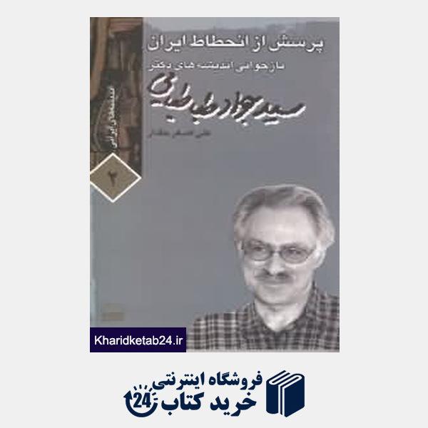 کتاب پرسش از انحطاط ایران (بازخوانی اندیشه های دکتر سید جواد طباطبایی 2)