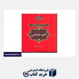 کتاب پرسش و پاسخ حقوقی امور جزایی