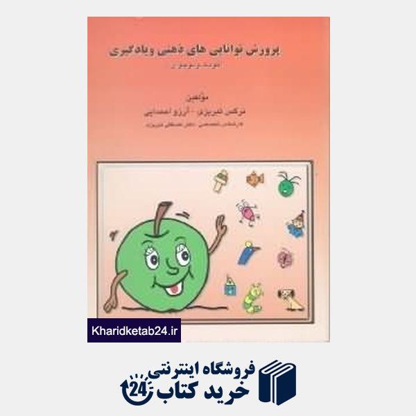 کتاب پرورش تواناییهای ذهنی و یادگیری (کودک و نوجوان)