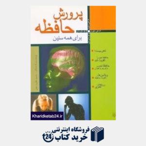 کتاب پرورش حافظه برای همه سنین