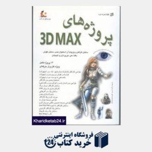کتاب پروژه های 3d max