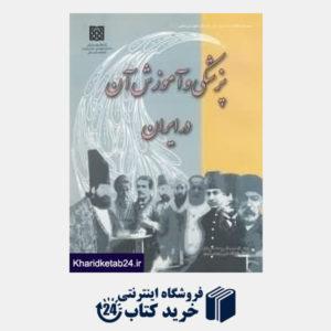 کتاب پزشکی و آموزش آن در ایران