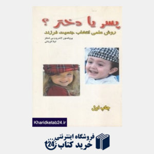 کتاب پسر یا دختر (روش علمی انتخاب جنسیت فرزند)