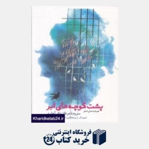 کتاب پشت کوچه های ابر (تصویرگر مریم طباطبایی) (با CD و قاب)