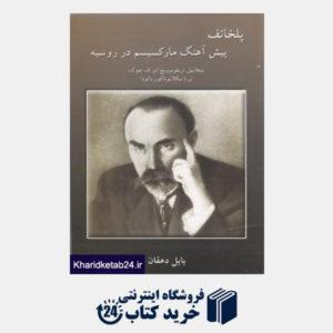 کتاب پلخانف پیش آهنگ مارکسیسم در روسیه