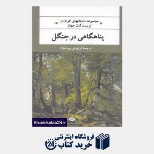 کتاب پناهگاهی در جنگل (مجموعه داستان های کوتاه از نویسندگان جهان)