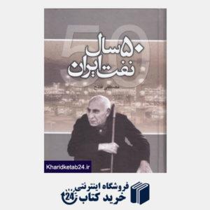 کتاب پنجاه سال نفت ایران (50 سال نفت ایران)