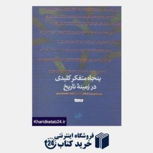 کتاب پنجاه متفکر کلیدی در زمینه تاریخ