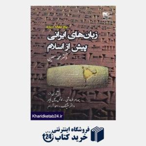 کتاب پنج مقاله درباره زبان های ایرانی پیش از اسلام
