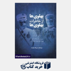 کتاب پهلوی ها از خاطرات پهلوی ها