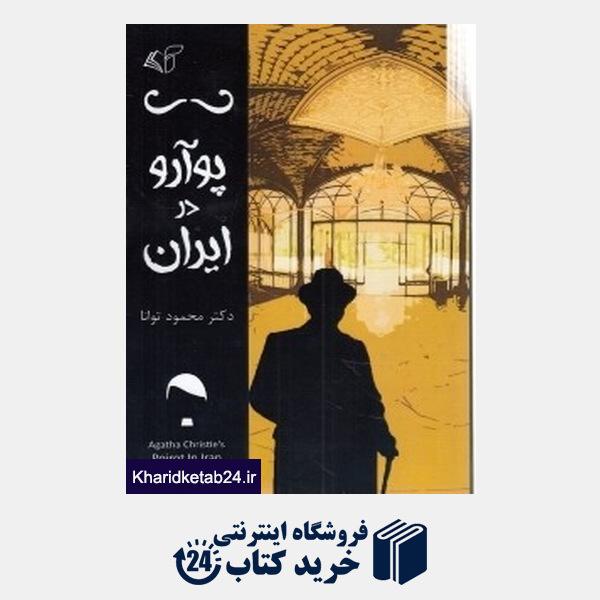 کتاب پوآرو در ایران