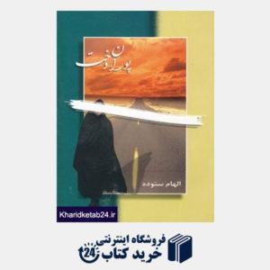 کتاب پوران دخت