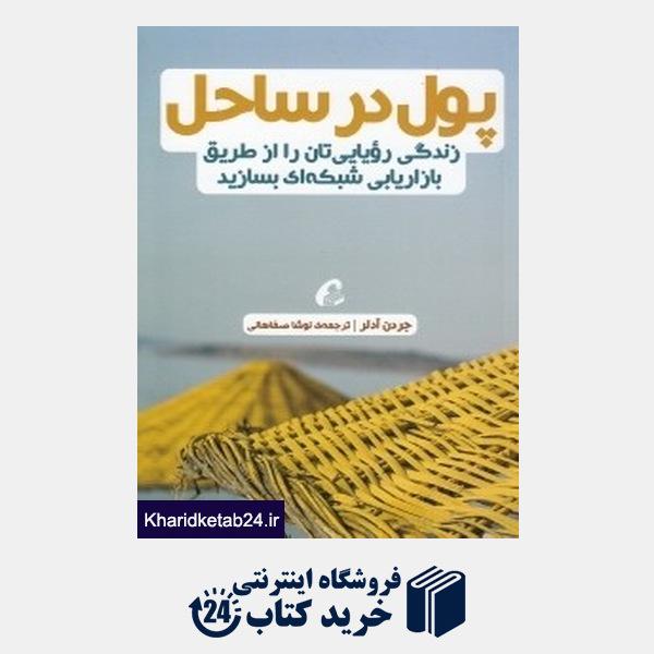 کتاب پول در ساحل (زندگی رویایی تان را از طریق بازاریابی شبکه ای بسازید)