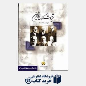 کتاب پژوهشگران معاصر ایران 1
