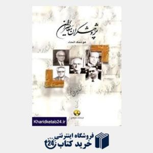 کتاب پژوهشگران معاصر ایران 10