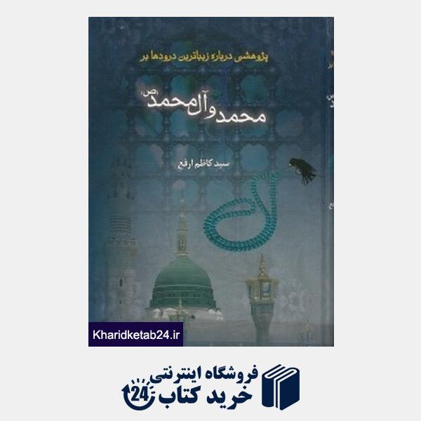 کتاب پژوهشی پیرامون زیباترین درودها بر محمد و آل محمد (ص)