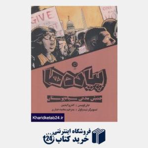 کتاب پیاده ها (جنبش مدنی سیاه پوستان) (تصویرگر نیت پاول)