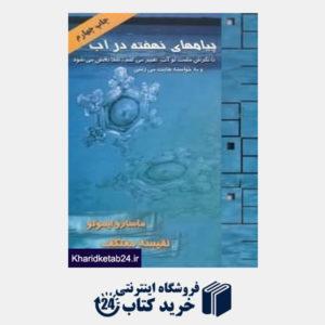 کتاب پیام های نهفته در آب