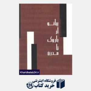 کتاب پیانو از باروک تا مدرن (142 قطعه برای نوآموزان)