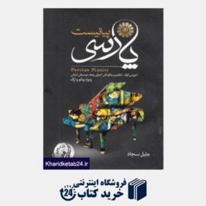 کتاب پیانیست پارسی (با CD)