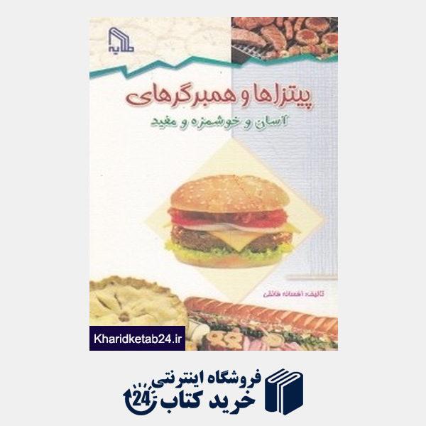 کتاب پیتزاها و همبرگر های آسان و خوشمزه و مفید