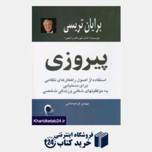 کتاب پیروزی