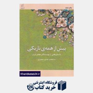 کتاب پیش از همه تاریکی (داستان هایی از نویسندگان معاصر ایران)