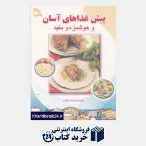کتاب پیش غذا های آسان و خوشمزه و مفید