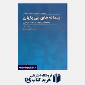 کتاب پیمانه های بی پایان (2 جلدی)