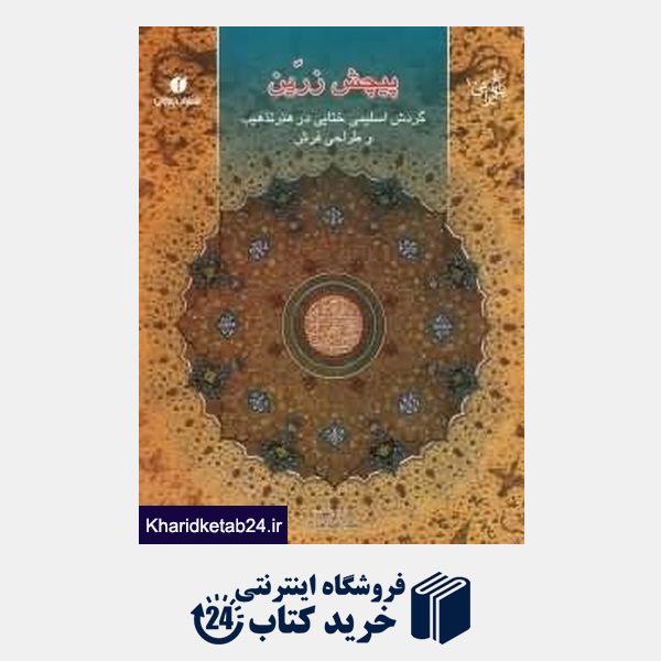 کتاب پیچش زرین گردش اسلیمی ختایی در هنر تذهیب و طراحی فرش (باغ ایرانی 10)