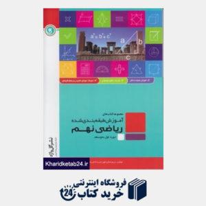 کتاب پیک ریاضی نهم (آموزش طبقه بندی شده)