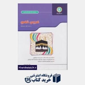 کتاب پیک عربی نهم