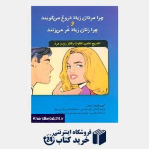 کتاب چرا مردان زیاد دروغ می گویند و چرا زنان زیاد غر می زنند (تشریح علمی تفاوت رفتار زن و مرد)