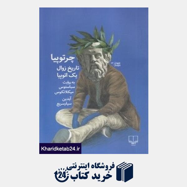 کتاب چرتوپیا (تاریخ زوال یک اتوپیا به روایت سباستوس میکلانکوس)