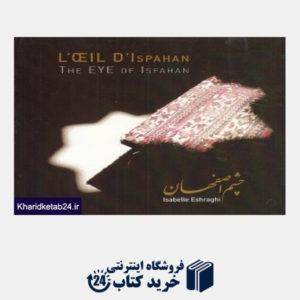 کتاب چشم اصفهان (انگلیسی و فرانسه)
