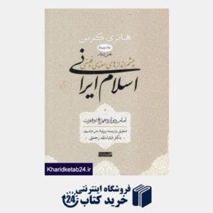 کتاب چشم اندازهای معنوی و فلسفی 2 (اسلام ایرانی 4)