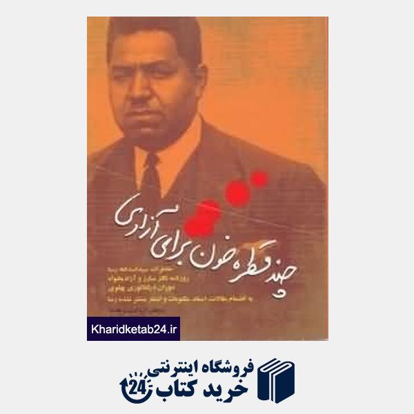 کتاب چند قطره خون برای آزادی
