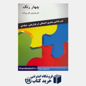 کتاب چهار رنگ(تیپ شناسی مشتری احتمالی در بازاریابی شبکه ای)