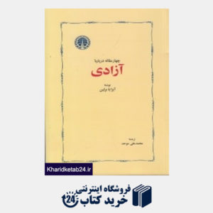 کتاب چهار مقاله درباره آزادی