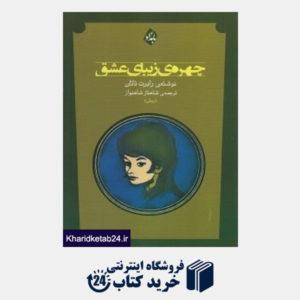 کتاب چهره زیبای عشق