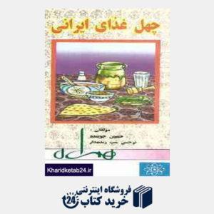 کتاب چهل غذای ایرانی- علوم پایه و کاربردی 16