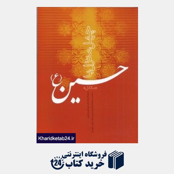 کتاب چهل منزل با حسین (ع) مقتل