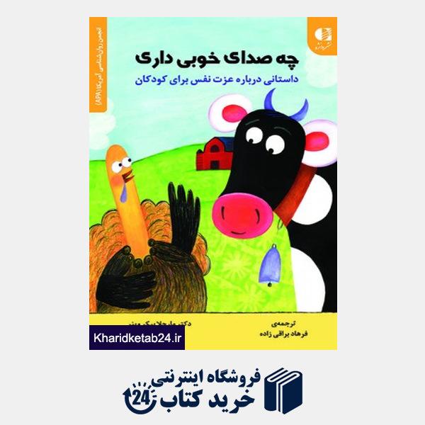 کتاب چه صدای خوبی داری (داستانی درباره عزت نفس برای کودکان)،(انجمن روان شناسی آمریکا (APA))