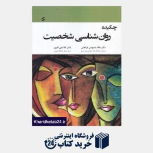 کتاب چکیده روان شناسی شخصیت