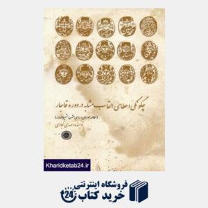 کتاب چگونگی اعطای القاب مشابه در دوره قاجار